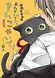黒猫くろべえ めんどくさいと言わにゃいで!