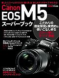 キヤノンEOS M5スーパーブック (学研カメラムック)