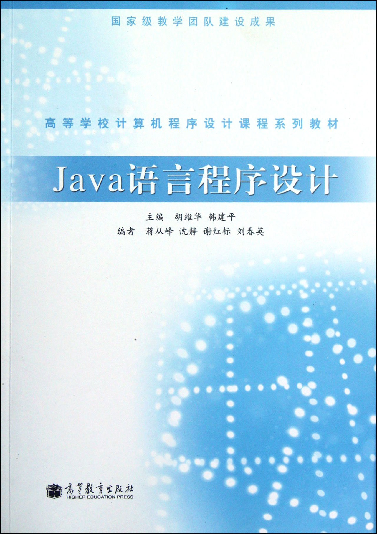 Download Java Language Program Design (series teaching material of computer program design courses in colleges and universities ) (Chinese Edition) ebook