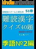 難読漢字クイズ40題季語№2編