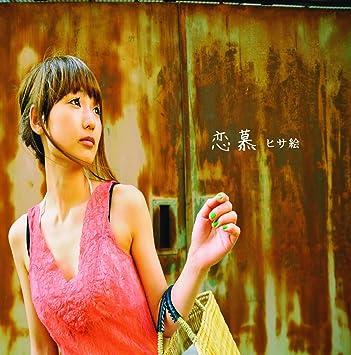 Amazon | 恋慕 | ヒサ絵 | J-POP...