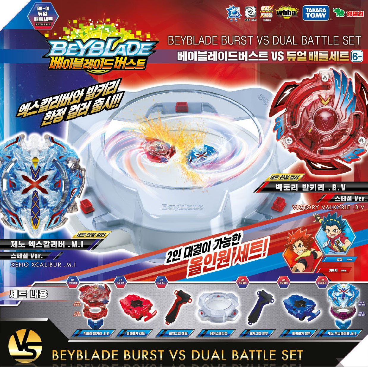 Beyblade Burst VS Dual Battle Set BK-01 by Young toy