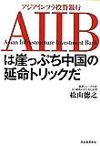 AIIBは崖っぷち中国の延命トリックだ