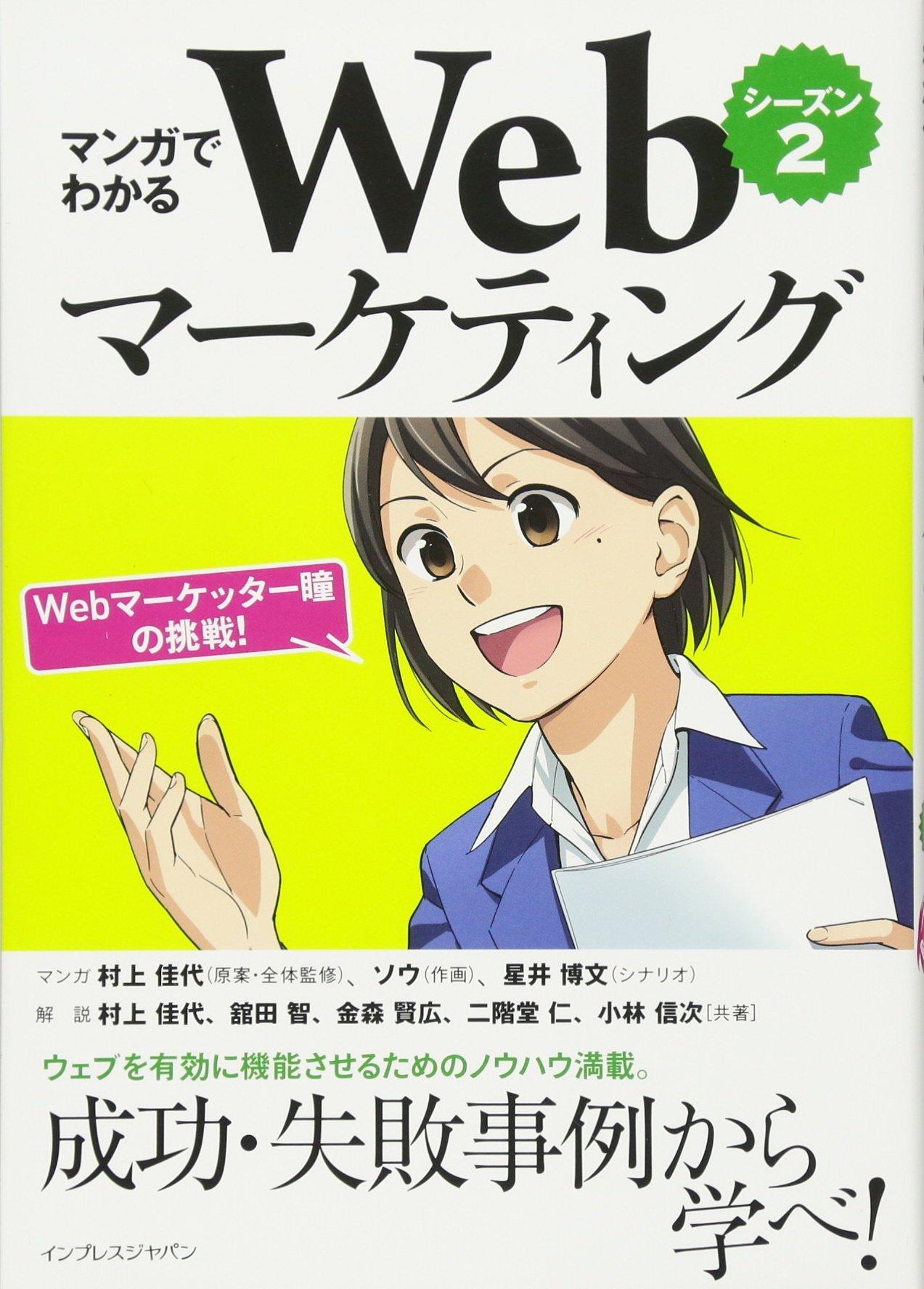 Download マンガでわかるWebマーケティング シーズン2―Webマーケッター瞳の挑戦! ― PDF