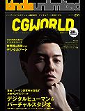 CGWORLD (シージーワールド) 2019年 07月号 [雑誌]