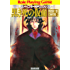 ゴーストハンターRPG02リプレイ 黒き死の仮面 草壁健一郎の事件簿 (富士見ドラゴンブック)