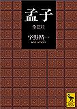 孟子 全訳注 (講談社学術文庫)