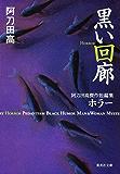 黒い回廊 阿刀田高傑作短編集 ホラー (集英社文庫)