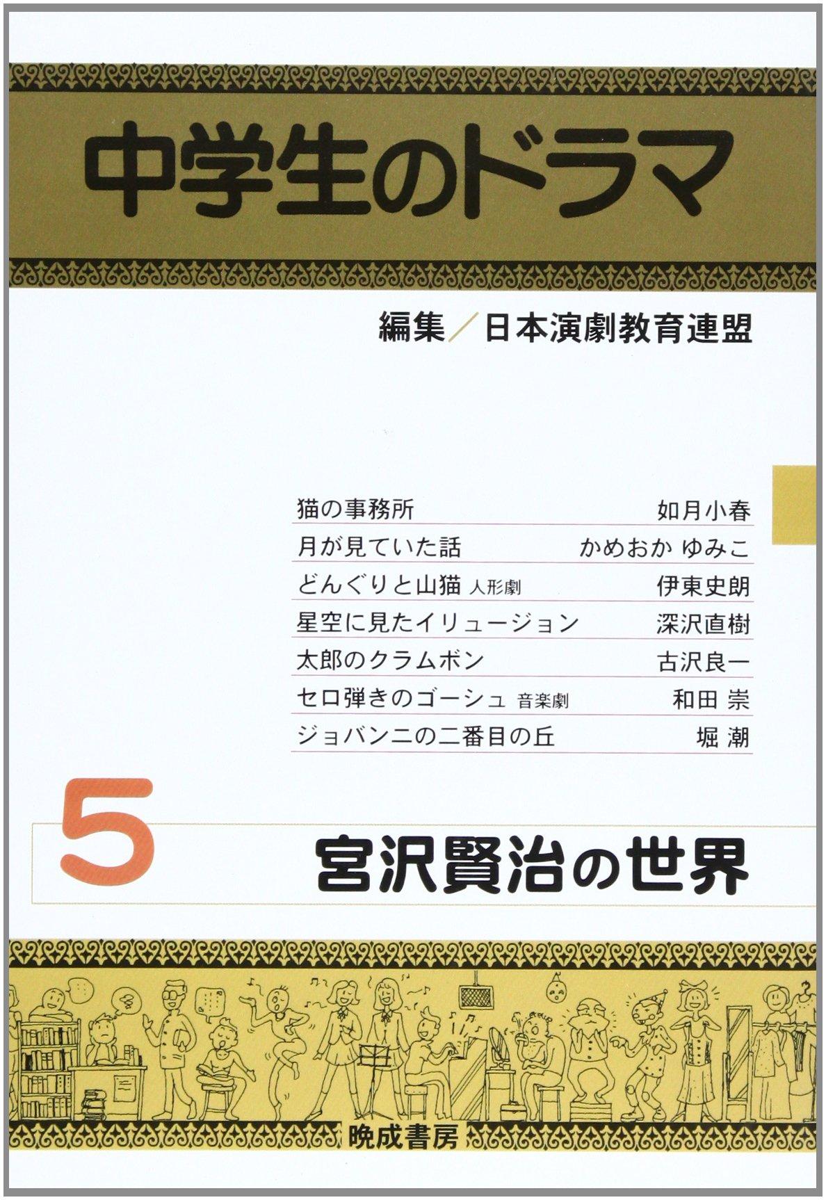 Download Chūgakusei no dorama. 005. PDF