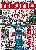 モノ・マガジン2018年8/16-9/2合併号