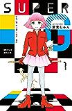 SUPER G(1) (BE・LOVEコミックス)