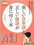 美しい日本語と正しい敬語が身に付く本 令和版 (日経ホームマガジン)
