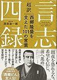 超訳「言志四録」西郷隆盛を支えた101の言葉