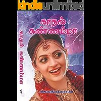 Kadhal Kannamma: காதல் கண்ணம்மா.. (Tamil Edition)