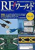 RFワールド(46) 2019年 5 月号 [雑誌]: トランジスタ技術 増刊