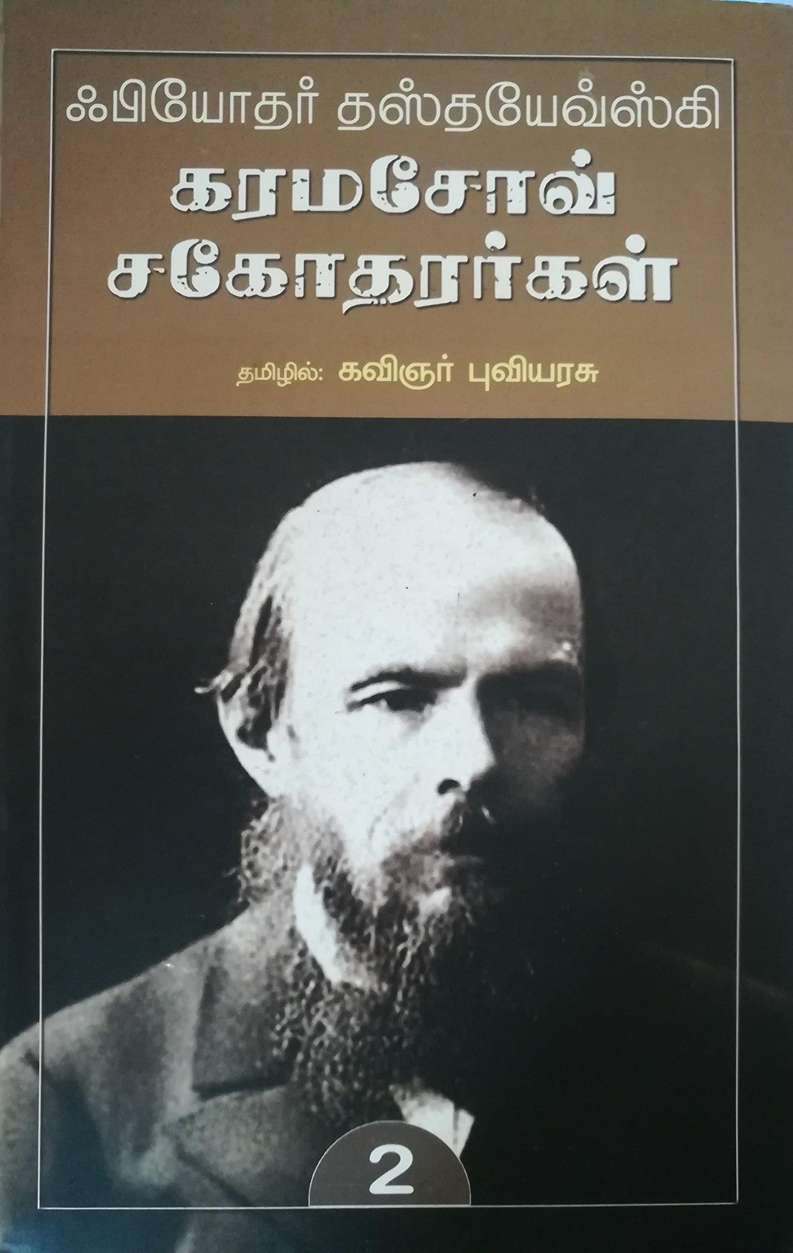 Vennira Iravugal Book Pdf
