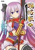 戦極姫~PRINCESS OF WAR MASTER~2 (Flex Comix)