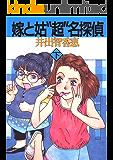 """嫁と姑""""超""""名探偵 2"""
