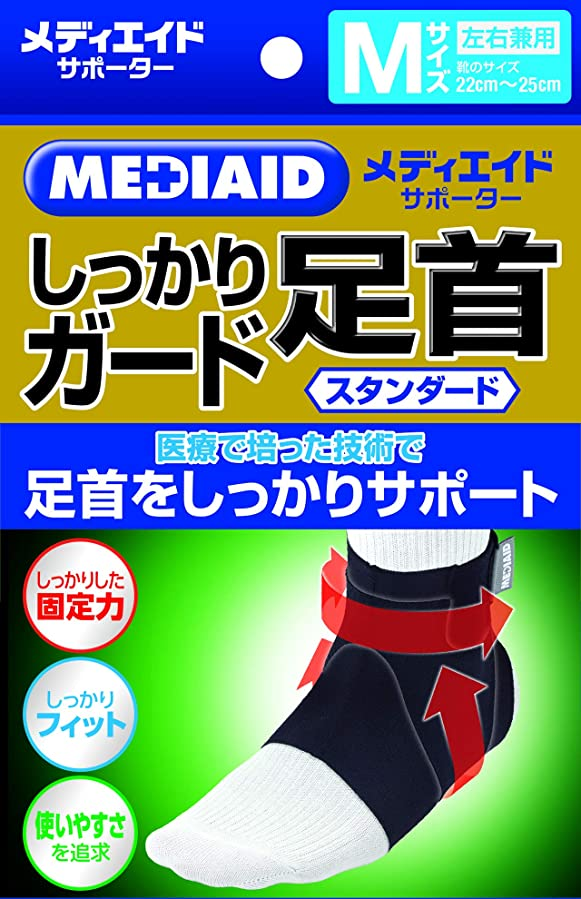 傷つける訪問望まない日本シグマックス メディエイド サポーター すっきりフィット 足首  S ブラック 男女兼用 左右兼用