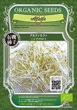 グリーンフィールド スプラウト有機種子 アルファルファ <スプラウト> [小袋] A013