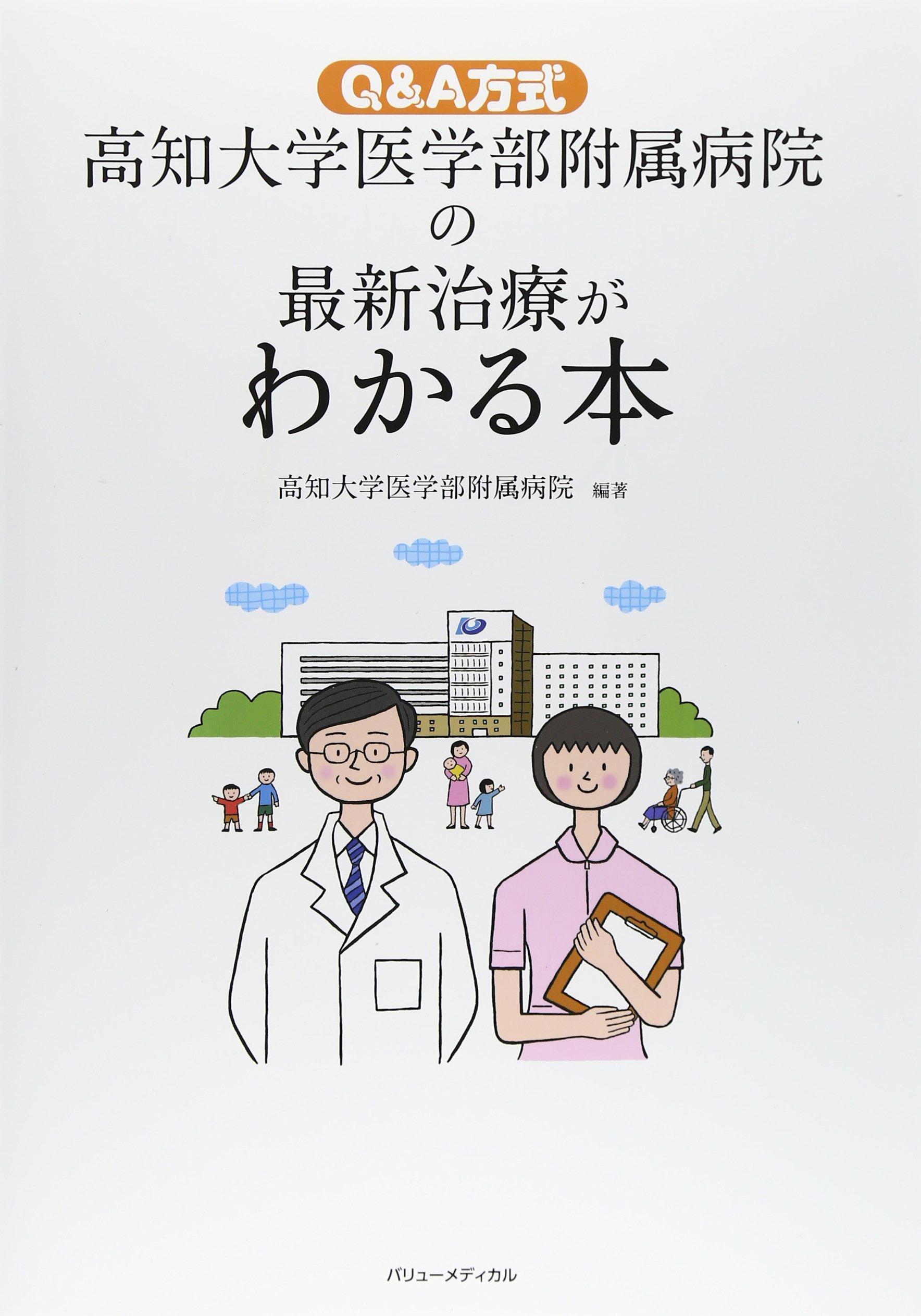 医学部 附属 大学 病院 高知