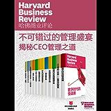 哈佛商业评论·不可错过的管理盛宴——揭秘CEO管理之道【精选必读系列】 (共12册)