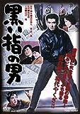 黒い指の男 [DVD]