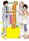 おうちでごはん 6 (バンブー・コミックス)
