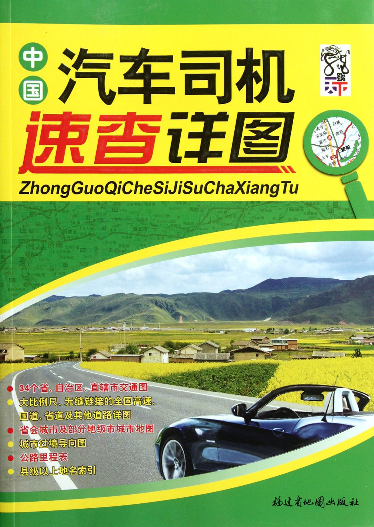 Download Quick Map for Chinese Drivers (Chinese Edition) ebook