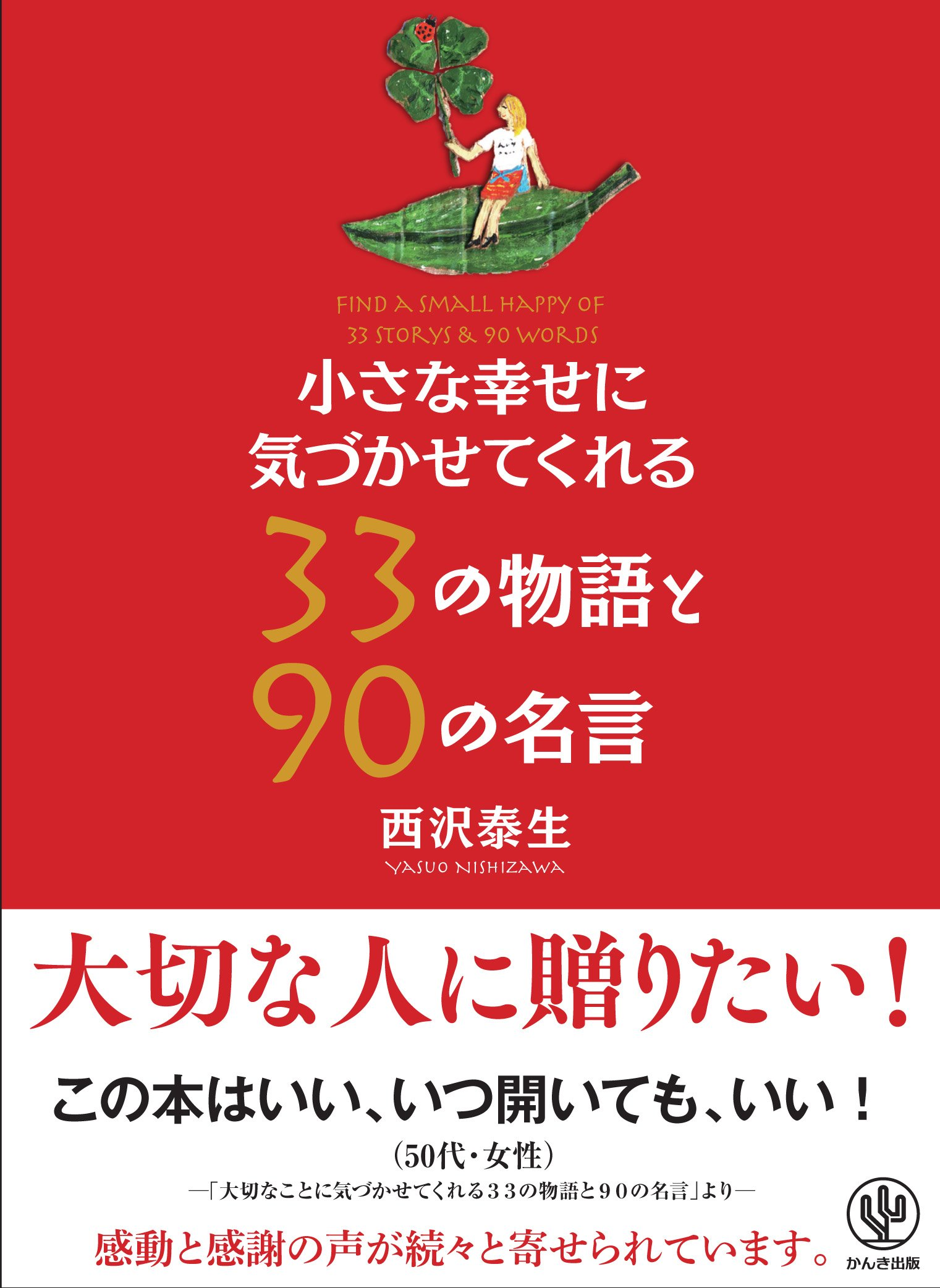 Chiisana shiawase ni kizukasete kureru sanjūsan no monogatari to kyūjū no meigen PDF