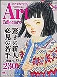 ARTcollectors'(アートコレクターズ) 2018年 4月号