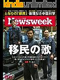 週刊ニューズウィーク日本版 「特集:移民の歌」〈2018年12月11日号〉 [雑誌]