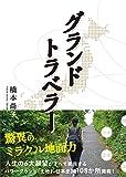 グランドトラベラー 驚異のミラクル地面力<日本全国パワーグランド108か所掲載>