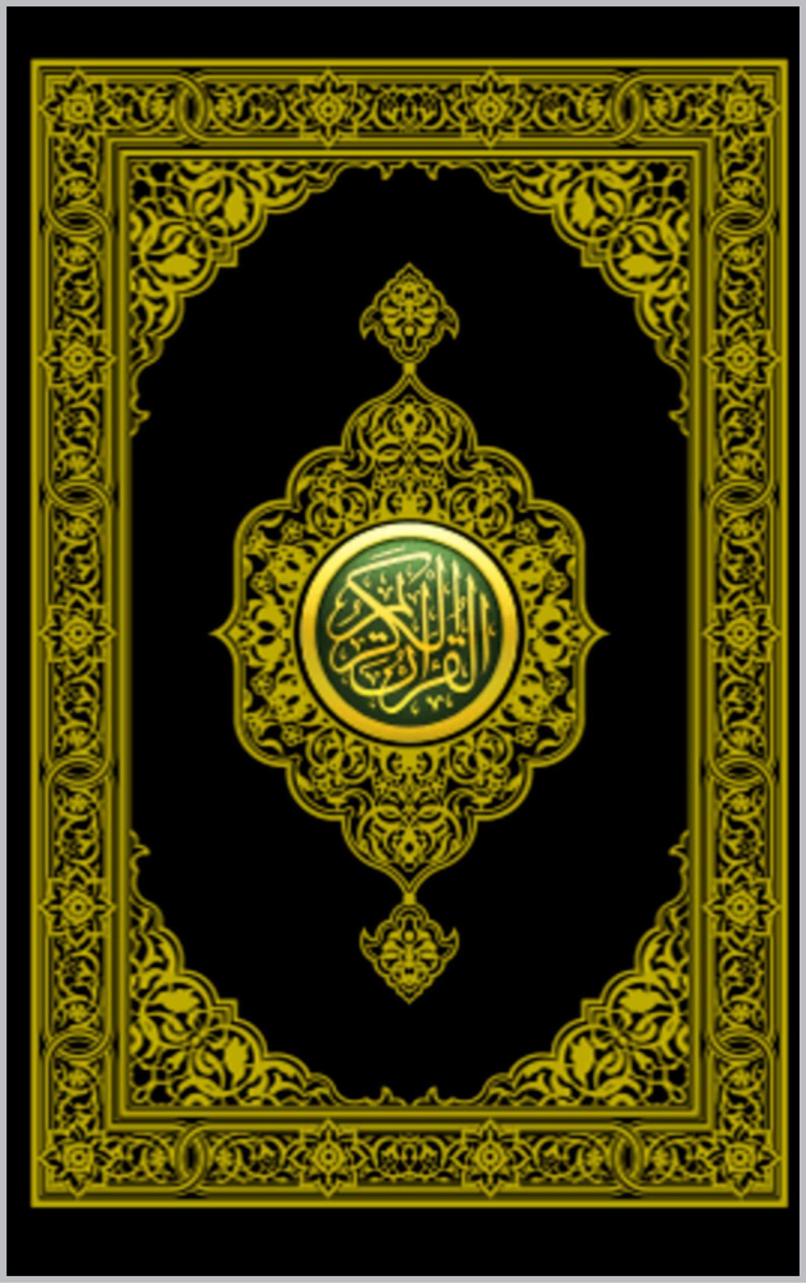القرآن الكريم  Arabic Edition
