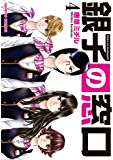 銀子の窓口(4) (バンブーコミックス 4コマセレクション)