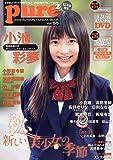 ピュアピュア Vol.55 (DVD付き) (タツミムック)
