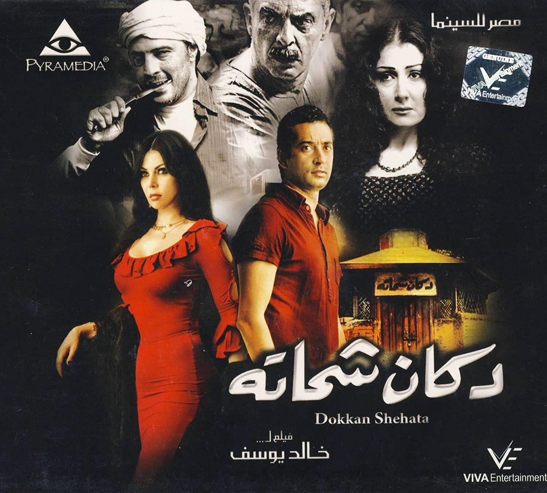 FILM DOKAN CHAHATA EGYPTIEN TÉLÉCHARGER