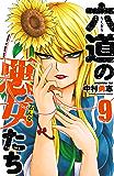六道の悪女たち 9 (少年チャンピオン・コミックス)