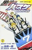 黒子のバスケ Replace PLUS 7 (ジャンプコミックス)