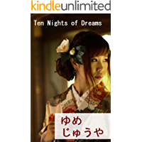 Learning to Read Japanese: Short Stories for Beginners: Ten Nights of Dreams (Japanese Edition)