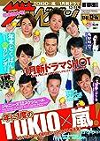 ザテレビジョン 首都圏関東版 2018年12/14号