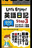 Let's Enjoy! 英語日記 Step3: ポジティブ感情とネガティブ感情800フレーズ