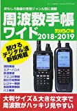 周波数手帳ワイド 2018-2019 (三才ムック)