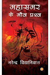 Mahasamar Ke Maun Prashna (Hindi Edition) Kindle Edition
