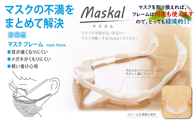 Image result for Maskal マスカル メガネ 曇り止め 耳の痛み防止