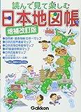 読んで見て楽しむ 日本地図帳 増補改訂版