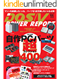 DOS/V POWER REPORT (ドスブイパワーレポート) 2015年11月号 [雑誌]