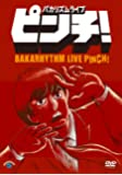 バカリズムライブ「ピンチ!」 [DVD]