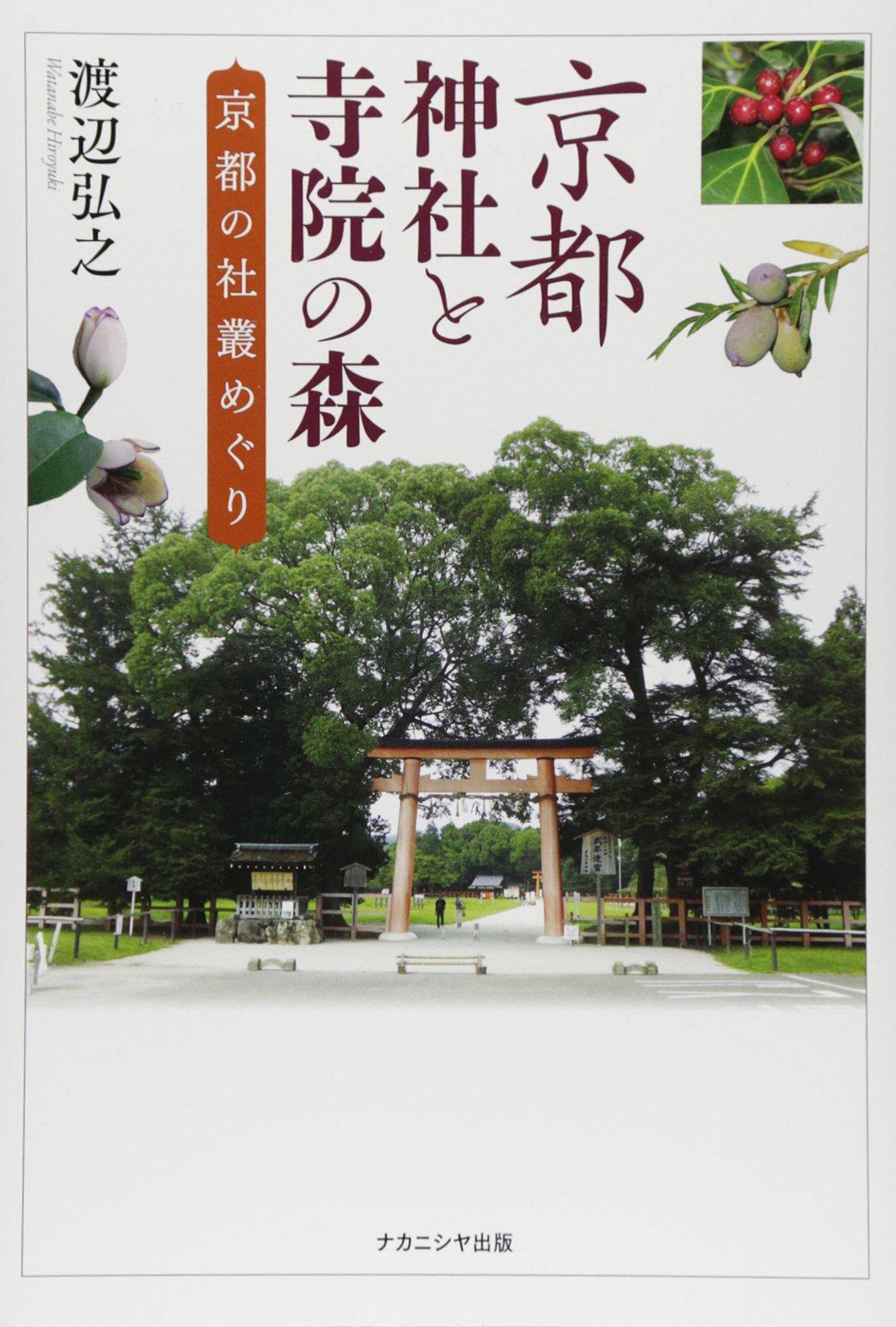 Download Kyoto jinja to jin no mori : Kyoto no shasomeguri. PDF