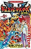 デュエル・マスターズ VS(バーサス)(4) (てんとう虫コミックス)